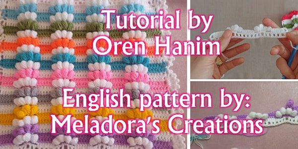 All Your Puff Stitches In A Row Free Crochet Pattern Meladoras